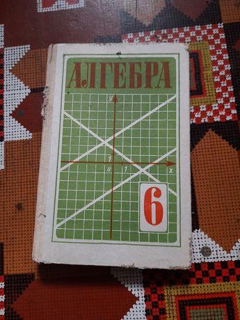 Алгебра 6 класс. Под ред. Теляковского