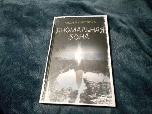 Андрей Кокотюха. Аномальная зона. Книга