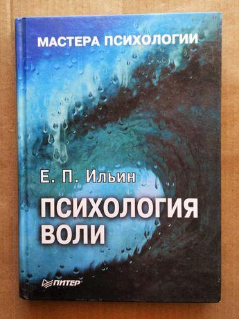 Ильин Е.П. Психология воли