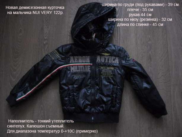 Куртка демисезонная рост 122-128