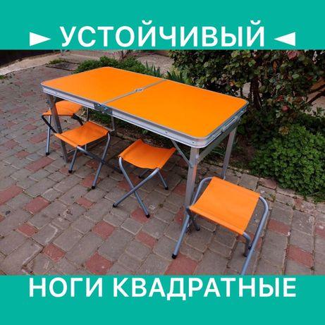 Стол для пикника УСИЛЕННЫЙ + 4 стула + ЗОНТ. Раскладной столик кемпинг