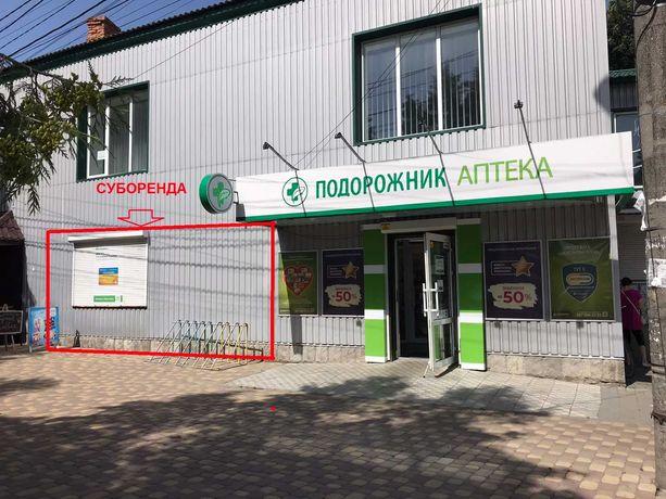 Суборенда приміщення м.Летичів