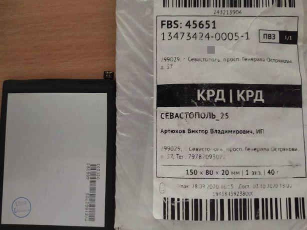 Аккумуляторная батарея для Meizu M6 Note (M721Q) (BA721)