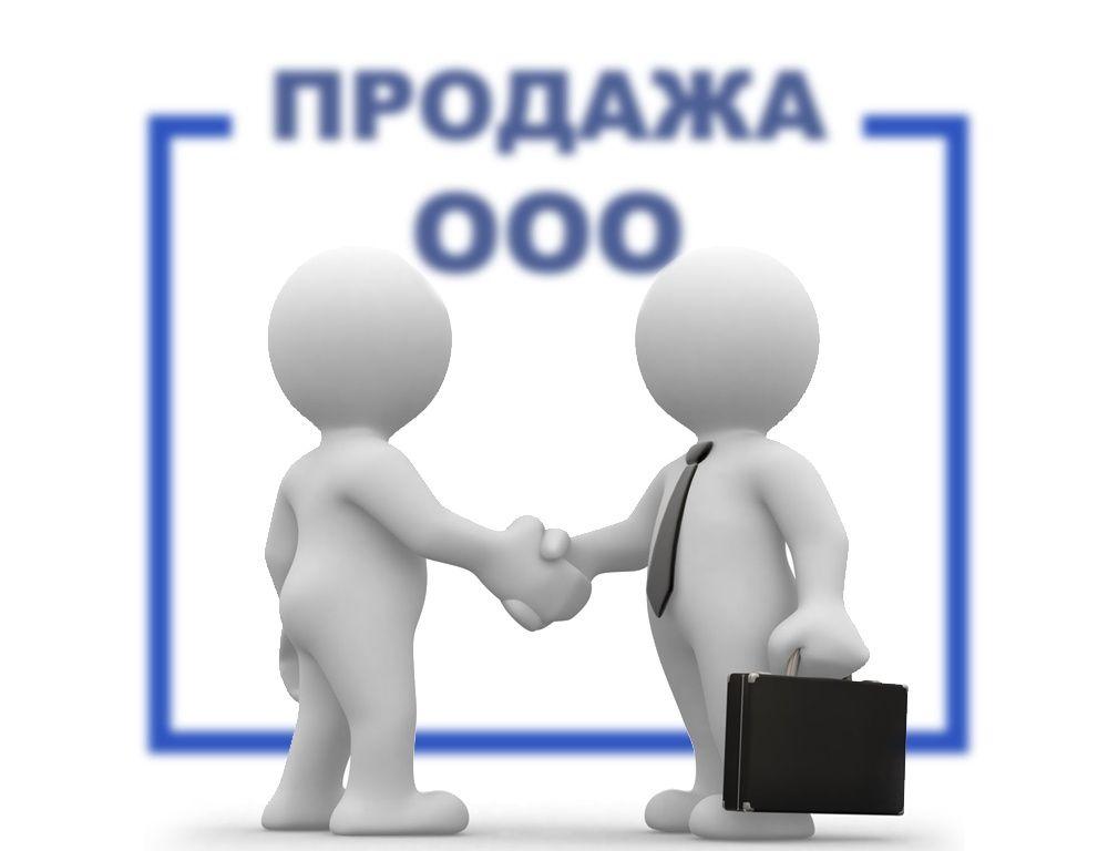 Продажа ООО с НДС, Готовое ООО с НДС, компания без рисков. Киев регион