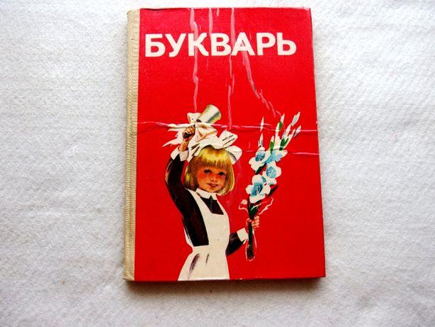 Вашуленко. Букварь. 1 класс. К., 1989. на русском языке, СССР