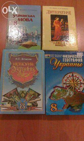 Учебники восьмой класс-география,история, литература и т.д.