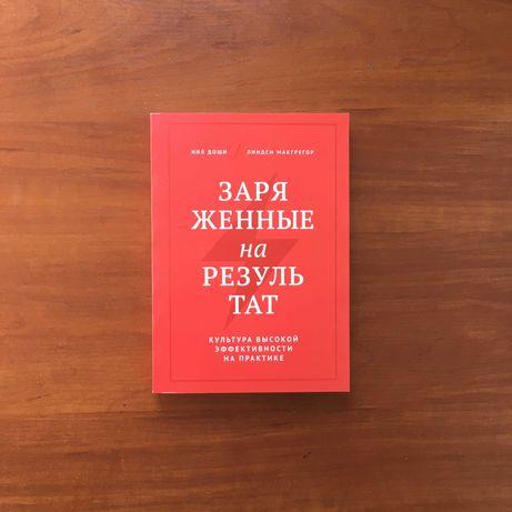 Книга Нил Доши Заряженные на результат