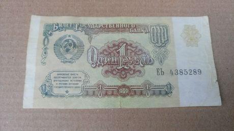 Один рубль 1991 год СССР