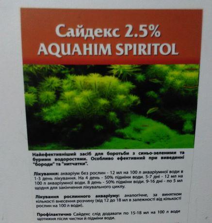 Продам Сайдекс 0,5літр для акваріума.