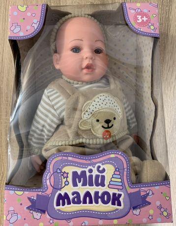 Лялька пупс Мій малюк