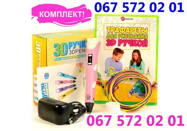 3Д Ручка 3dPen с LCD дисплеем + PLA экоплаcтик 10 метров (по Украине)
