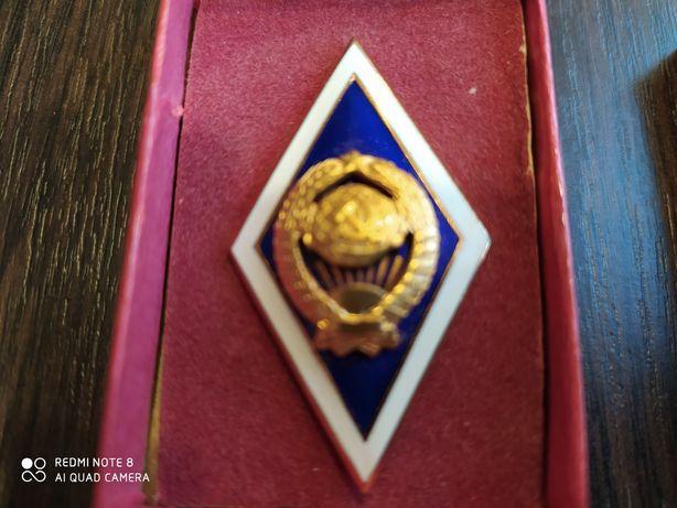 Значок Высшее образование СССР (Ленинградский монетный двор)
