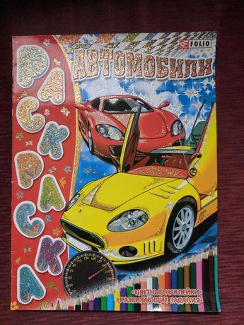 Раскраска с наклейками Автомобили
