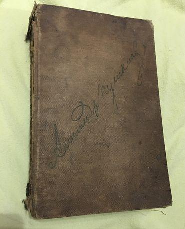 Продам старинную книгу