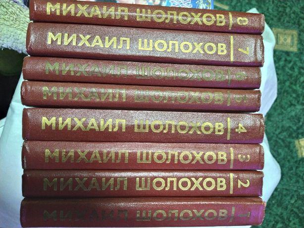 Михаил Шолохов в 8 томах
