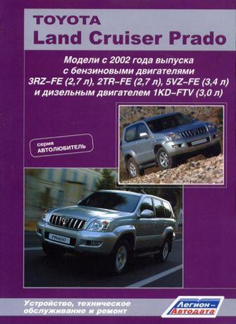 Toyota Land Cruiser Prado. Руководство по ремонту и эксплуатации Книга