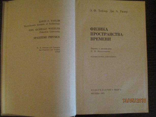 Книга Физика пространства-времени - Э.Тейлор, Дж.Уилер