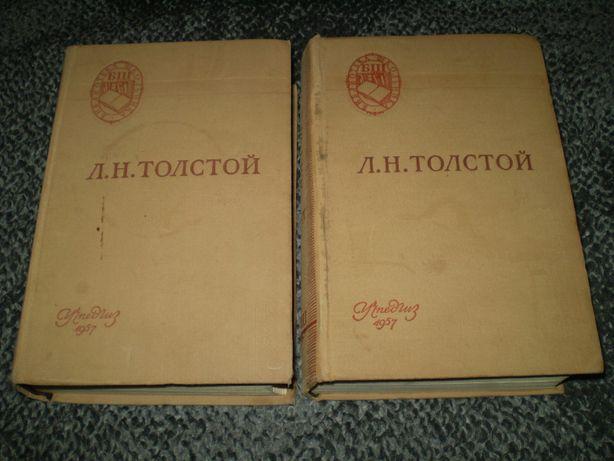 Лев Толстой Война и мир. В 2-х тт. Серия: Библиотека школьника. 1957г.