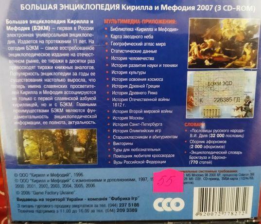 Большая энциклопедия Кирилла и Мефодия 3 CD-диска за шоколадку