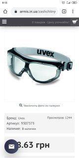 Очки защитные Увекс карбовижен