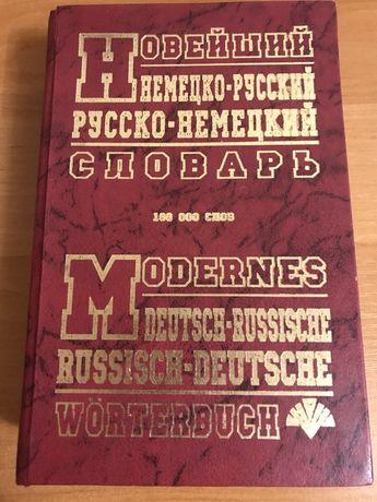 Новейший немецко-русский словарь