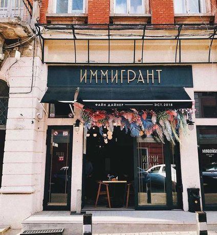 Ресторан ИММИГРАНТ immigrant.diner Бар