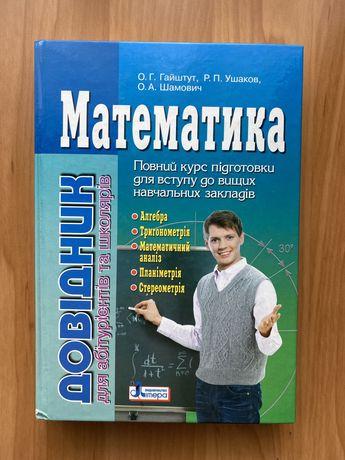 Довідник для абітурієнтів та школярів Математика