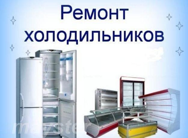 Ремонт холодильников в Виннице и рн