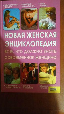 Новая Женская Энциклопедия