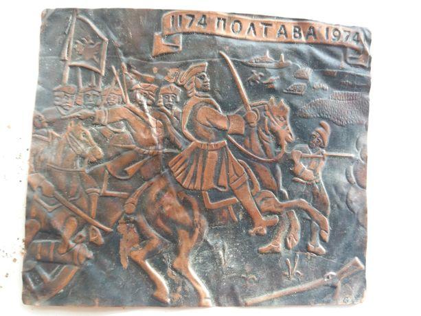 Медная чеканка Полтава.1174г.ссср