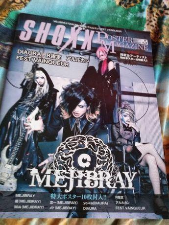 Sprzedam 2 gazetki Shoxx plus zdjęcia i plakaty- j-rock, visual kei