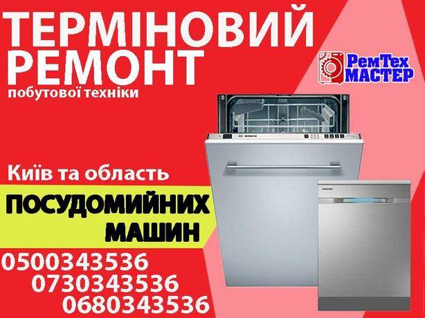 Ремонт сушильних, пральних, посудомийних машин та водонагрівачів