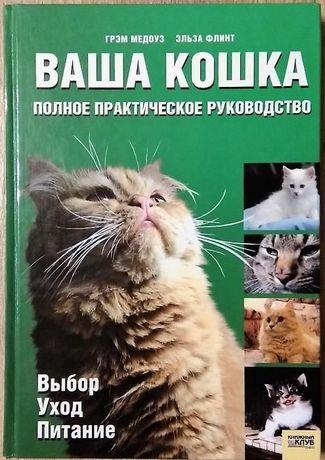 Ваша кошка. Полное практическое руководство Г. Медоуз
