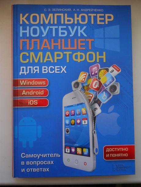 """Книга """"Компьютер, ноутбук, планшет, смартфон для всех. Самоучитель"""""""