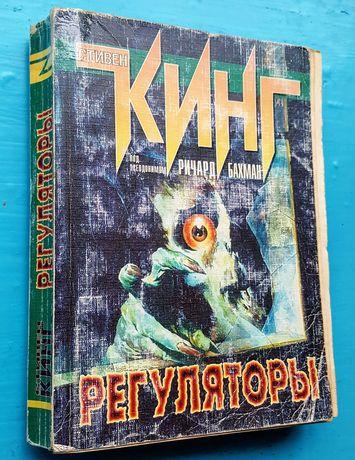 """книга роман """"Регуляторы"""" Стивен Кинг мягкая обложка"""