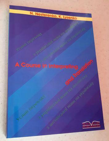 A Course in Interpreting and Translation (усний переклад) ( НОВА )