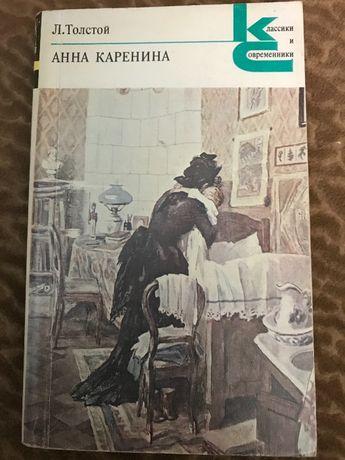 Анна Каренина Лев Толстой в 2 томах