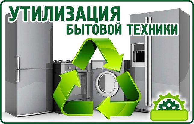Вывоз/Утилизация, старых стиральных машин, холодильников и прочего