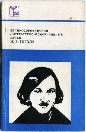 Книга - Путеводитель. Музей гоголя в Сорочинцах