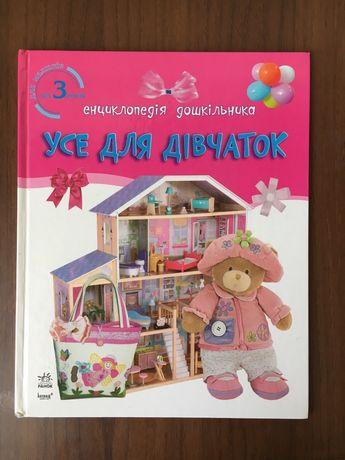 Енциклопедія для дівчат від3-х років