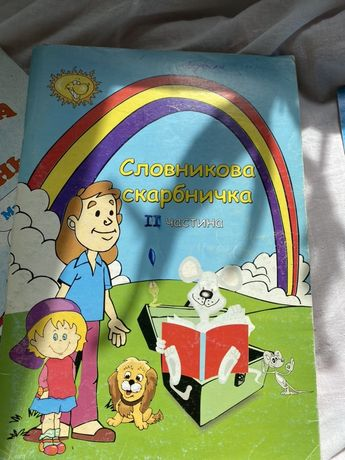 Підручники доя початкової школи 1 2 3 4 клас українська мова трудове