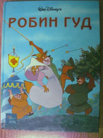 100 р. Книга Робин Гуд. Золотая коллекция Walt Disney