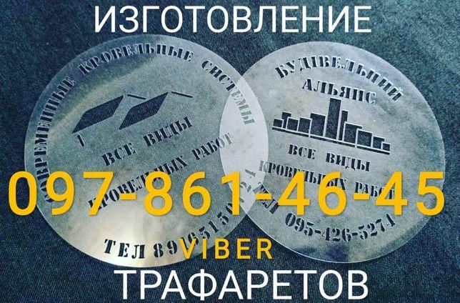 Выполним трафарет наклейка шаблон цифры буквы заказ