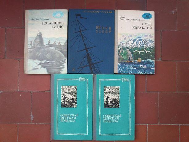 Советская морская новелла (2 тома)