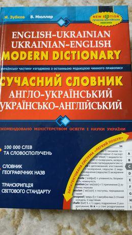 Словник англо-український українсько-англійський.