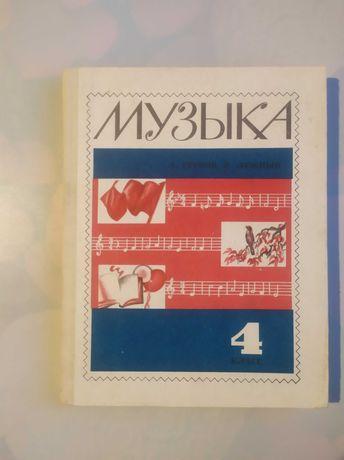 Учебник музыка 4 класс Л. Греков В. Лужный