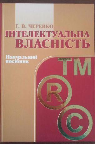 Посібник. Інтелектуальна власність Г.В.Черевко