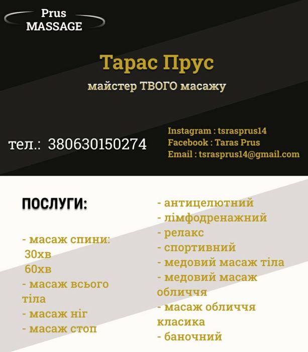 Массажист професійний Львов - изображение 1