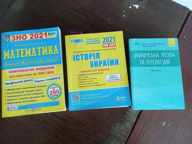 Продам книги по подготовке к ЗНО