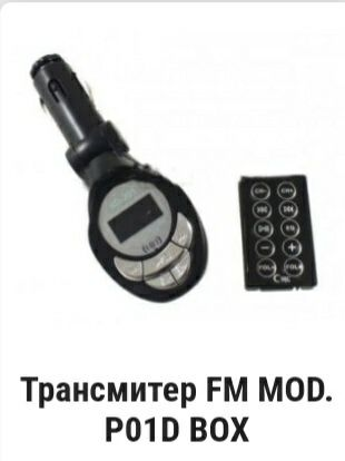Трансмитер FM  автомобильный модулятор